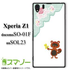 【au Xperia Z1 SOL23 専用】 スマホ カバー ケース (ハード) たぬきとレース ホワイト