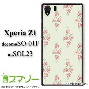 【au Xperia Z1 SOL23 専用】 スマホ カバー ケース (ハード) ローズ15 グリーン