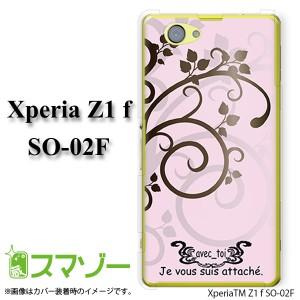 【docomo Xperia Z1 f SO-02F 専用】 スマホ カバー ケース (ハード) 樹木 パステル ピンク