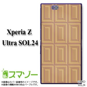 【au Xperia Z Ultra SOL24 専用】 スマホ カバー ケース (ハード) ミルクチョコ ベージュ
