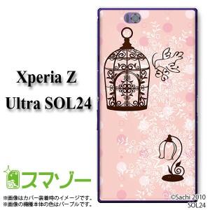 【au Xperia Z Ultra SOL24 専用】 スマホ カバー ケース (ハード) 小鳥1 ピンク