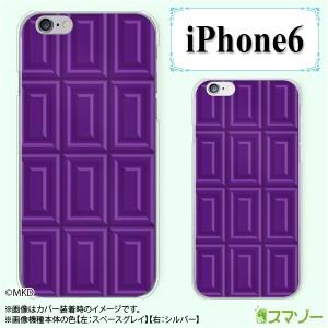 【Apple iPhone6 (4.7インチ) 専用】 スマホ カバー ケース (ハード) ブルーベリーチョコ パープル
