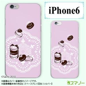 【Apple iPhone6 (4.7インチ) 専用】 スマホ カバー ケース (ハード) マカロン2 ピンク