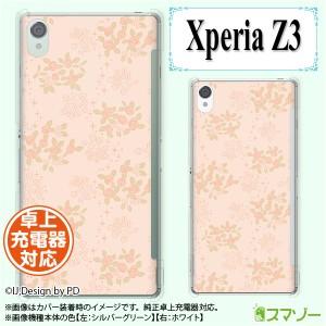 【au Xperia Z3 SOL26 専用】 《純正 クレードル 充電 対応》 スマホ カバー ケース (ハード) 花柄5 ピンク
