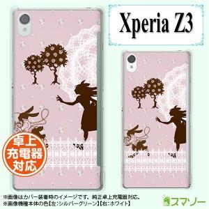 【au Xperia Z3 SOL26 専用】 《純正 クレードル 充電 対応》 スマホ カバー ケース (ハード) アリス1 ピンク
