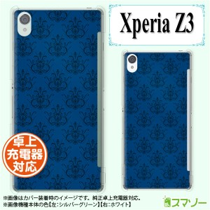 【au Xperia Z3 SOL26 専用】 《純正 クレードル 充電 対応》 スマホ カバー ケース (ハード) パターン23 ネイビー