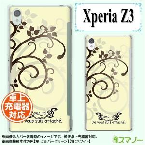 【au Xperia Z3 SOL26 専用】 《純正 クレードル 充電 対応》 スマホ カバー ケース (ハード) 樹木 パステル イエロー