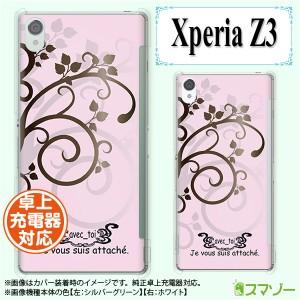 【au Xperia Z3 SOL26 専用】 《純正 クレードル 充電 対応》 スマホ カバー ケース (ハード) 樹木 パステル ピンク