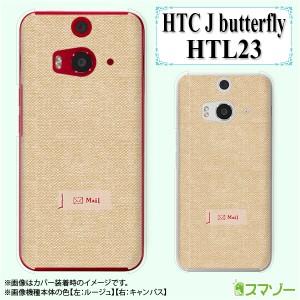 【au HTC J butterfly HTL23 専用】 スマホ カバー ケース (ハード) シンプルクロス3 ロゴ ベージュ
