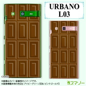 【au URBANO L03 KYY23 専用】 スマホ カバー ケース (ハード) ビターチョコ ブラウン