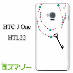 【au HTC J One HTL22 専用】 スマホ カバー ケース (ハード) 鍵ネックレス ホワイト