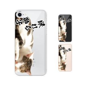 Apple iPhone8 Plus (5.5インチ) スマホ ケース ハード カバー アイフォンケース 眠れる獅子!4