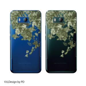 HTC U11 (au HTV33 / SoftBank 601HT) 兼用 スマホ ケース ハード カバー アイビーグリーン