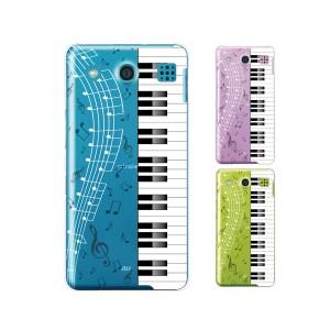 au miraie f KYV39 スマホ ケース ハード カバー ピアノ スマホケース スマホカバー