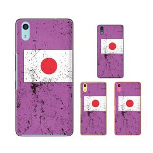 au Qua phone QZ KYV44 スマホ ケース ハード カバー キュアフォン 国旗 日本3 紫