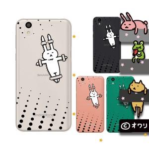 au Qua phone QZ KYV44 スマホ ケース カバー  オワリ 「はりつけのウサギ」 透明