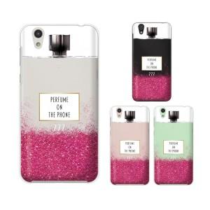 au AQUOS sense SHV40 スマホ ケース ハード カバー アクオス 香水 ボトル メタル ピンク
