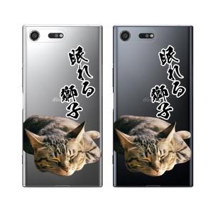 docomo Xperia XZ Premium SO-04J (純正卓上充電対応) スマホ ケース ハード カバー 眠れる獅子!5