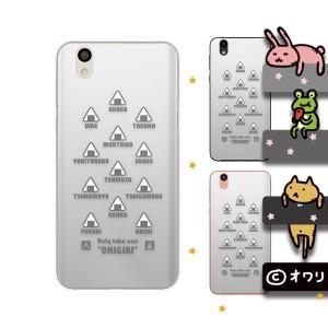 SoftBank Android One S3 スマホ ケース カバー  オワリ 「おにぎりの具」 グレー