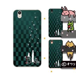 SoftBank Android One S3 スマホ ケース カバー  オワリ 「雪のカキ氷とパンダ」 グリーン