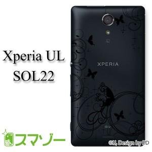 【au Xperia UL SOL22 専用】 スマホ カバー ケース (ハード) ラグジュアリーライン1黒