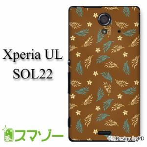 【au Xperia UL SOL22 専用】 スマホ カバー ケース (ハード) シダ ブラウン