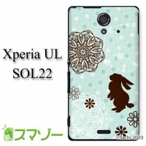 【au Xperia UL SOL22 専用】 スマホ カバー ケース (ハード) ウサギ3 水色