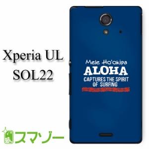 【au Xperia UL SOL22 専用】 スマホ カバー ケース (ハード) サーフ3 ネイビー