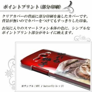 【au Xperia Z Ultra SOL24 専用】 スマホ カバー ケース (ハード) ラグジュアリーライン1白
