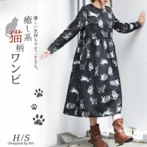 ワンピース 大きいサイズ ネコ柄 猫 猫柄 ナチュラル 膝下ワンピース 体型カバー レディース HS 長袖 春 夏 秋 キャット cat