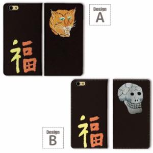iPhoneX iPhone8 iPhone8Plus iPhone7 7Plus XperiaZ5 Z4 手帳型 ケース ベルトなし シボ加工 刺繍 ベトジャン スカジャン