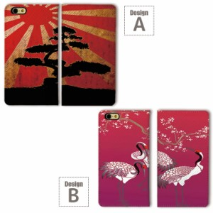 iPhone XS X iPhoneXSMax XR iPhone7/8 Phone7Plus/8Plus XperiaZ5 Z4 手帳型 ケース ベルトなし シボ加工 日本 文化 植物