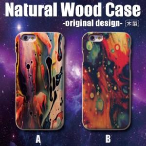 iPhoneX iPhone8 iPhone8Plusウッドケース 木製 ケース 木目 宇宙 ギャラクシー 宇宙柄 かっこいい かわいい