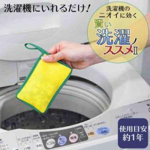 賢い洗濯ノススメII
