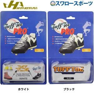 【即日出荷】 ハタケヤマ hatakeyama タフトープロ 塗りP TPRO 野球部 野球用品 スワロースポーツ