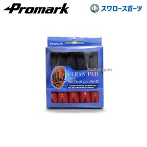 プロマーク クリーン パッド PAD-001 Promark 野球部 野球用品 スワロースポーツ