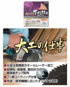 アイウッド 大工の仕事(プロのわざ) 下地材用(新建材ボード用) 190mm×1.5mm×28P 99393