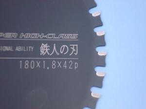 アイウッド 鉄人の刃 スーパーハイクラス(110mm×1.6×26P) 99451