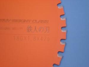 アイウッド 鉄人の刃 ヘビーウエイトクラス(160mm×1.8×38P) 99484