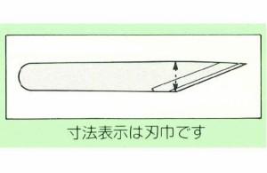 池内刃物 池内刃物 昭三作・切出小刀 12mm