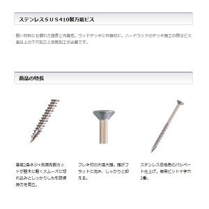 ウイング ステンレス万能ビス(箱入) 45mm 60本入