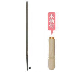 壷正 鉄工ヤスリ 中目(丸250mm) 木柄大付