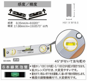 EBISU(エビス) 45゜付レベル 750mm(ED-75DN)