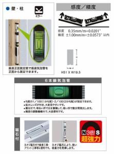 EBISU(エビス) 磁石付G-レベル・土木用 900mm(ED-90GMN)