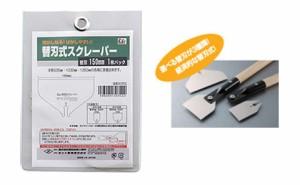 ゼット 替刃式スクレーパー 替刃 150mm 30352