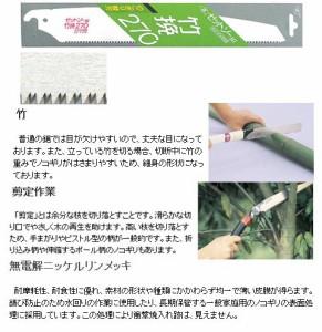 ゼット ゼットソー竹挽 刃渡り270 替刃 15021