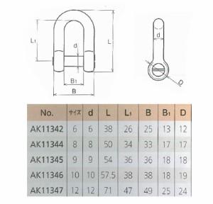 浅野金属工業 沈みシャックル(鍛造) サイズ9 AK11345