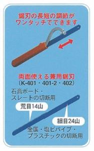 神沢 ハンディソーNO.1・NO.2(専用替刃・6枚入) K-403