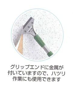 神沢 スクレーパー L-300 K-710-L