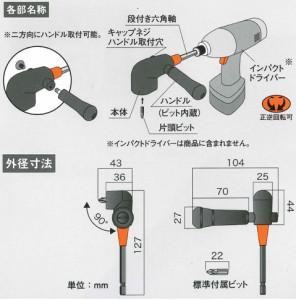 【部品】L型ドライバー L.PRO45S専用ビット+2×22mm片頭(2本入)(K-885-1)